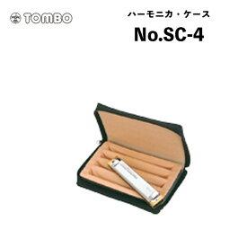 トンボ 複音ハーモニカ ハーモニカ・ケース No.SC-4 複音ハーモニカ 4本入ソフトケース|Tombo