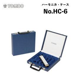 トンボ 複音ハーモニカ ハーモニカ・ケース No.HC-6 複音ハーモニカ 6本入ハードケース|Tombo