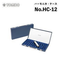 トンボ 複音ハーモニカ ハーモニカ・ケース No.HC-12 複音ハーモニカ 12本入ハードケース|Tombo