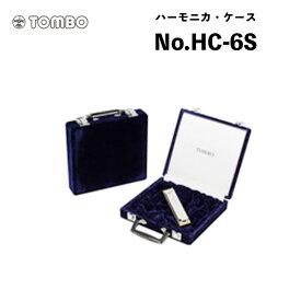 トンボ 複音ハーモニカ ハーモニカ・ケース No.HC-6S 複音ハーモニカ 豪華6本入ハードケース|Tombo