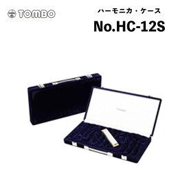 トンボ 複音ハーモニカ ハーモニカ・ケース No.HC-12S 複音ハーモニカ 豪華12本入ハードケース|Tombo