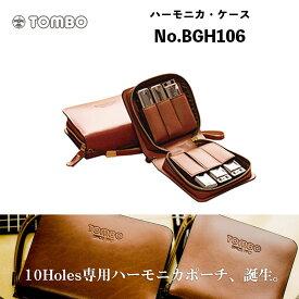 トンボ 10ホールハーモニカ専用 ハーモニカ・ケース No.BGH106 6本収納|Tombo