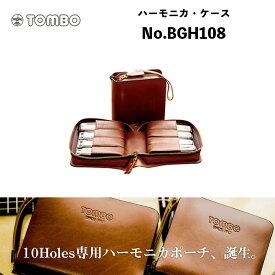 トンボ 10ホールハーモニカ専用 ハーモニカ・ケース No.BGH108 8本収納|Tombo