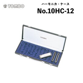 トンボ 10ホールハーモニカ専用 ハーモニカ・ケース No.10HC-12 10ホールズ 12本入ハードケース|Tombo