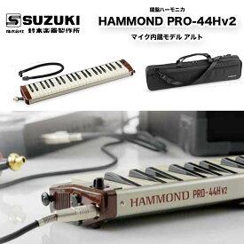鍵盤ハーモニカ HAMMOND PRO-44Hv2 ピックアップマイクを内蔵したエレアコ鍵盤ハーモニカ ハモンド プロ44 送料無料
