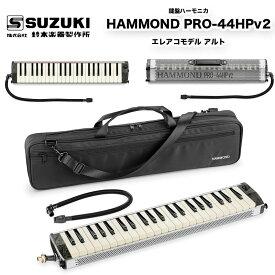 鍵盤ハーモニカ HAMMOND PRO-44HPv2 ピックアップマイクを内蔵したエレアコ鍵盤ハーモニカ ハモンド プロ44 送料無料