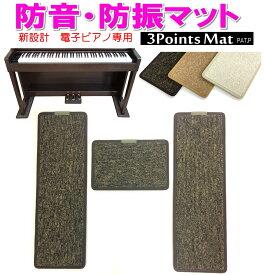 3 Points Mat (3ポイント・マット)電子ピアノ用マット | 防音・防振・防傷 電子ピアノ専用に開発されたマット。ヤマハ・カワイ・ローランド・カシオ・コルグなど多くのメーカーの電子ピアノに対応