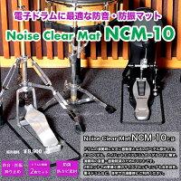 NoiseClearMatNCM-10(ノイズ・クリア・マット)ドラム用防音・防振マット|電子ドラム用に開発されたマット。ヤマハ・ローランドなど多くのメーカーの電子ドラムに対応ハイハット、キックドラム2枚セット騒音対策