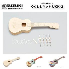 鈴木楽器製作所 手作り楽器キット ウクレレキット UKK-2 手づくり楽器シリーズ 夏休みの工作、自由研究に | SUZUKI スズキ