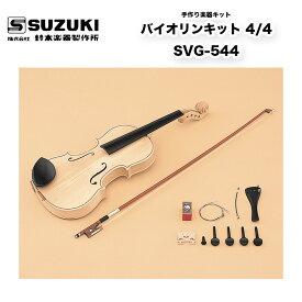 鈴木楽器製作所 手作り楽器キット バイオリンキット 4/4 SVG-544 手づくり楽器シリーズ 夏休みの工作、自由研究に | SUZUKI スズキ