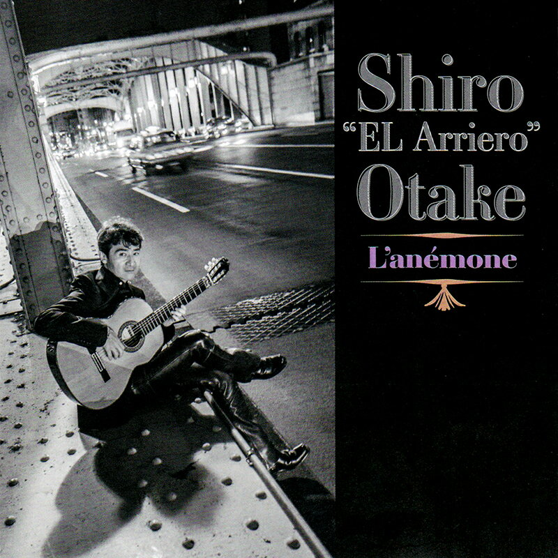 大竹史朗 (シロ・エル・アリエーロ)   L'anemone ラネモーヌ/アネモーヌの乙女   CD