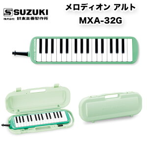 鈴木 メロディオン アルト MXA-32 G / スズキ ピアニカ MXA32 グリーン 学校の授業で使用される標準モデル 鍵盤ハーモニカ