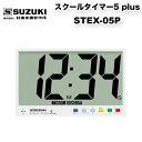 鈴木 スクールタイマー5 プラス STEX-05P スズキ タイマー、アラーム、時計としてご使用していただける便利なスクールタイマー5 plus …