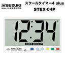 鈴木 スクールタイマー4 Plus STEX-04P スズキ タイマー、アラーム、時計としてご使用していただける便利なスクールタイマー4プラス