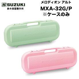 ケースのみ MXA-32 メロディオンケース MP-2170 G P グリーン/ピンク スズキ メロディオン アルト   鈴木 ピアニカ
