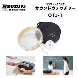 音の伝わり方実験器 サウンドウォッチャー OTJ-1 新学習指導要領 小学校3年生 理科「音の伝わり方と大小」用教材 鈴木楽器製作所