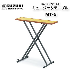 ミュージックテーブル MT-5 三段階の高さ調節が可能 楽器を置いて演奏するのに最適なテーブル 送料無料 鈴木楽器製作所 スズキ