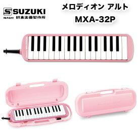 鈴木 メロディオン アルト MXA-32 P / スズキ ピアニカ MXA32 ピンク 学校の授業で使用される標準モデル