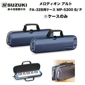 ケースのみ FA-32B用ケース MP-5200 B P ブルー/ピンク スズキ メロディオンケース アルト | 鈴木楽器製作所 ピアニカ 送料込