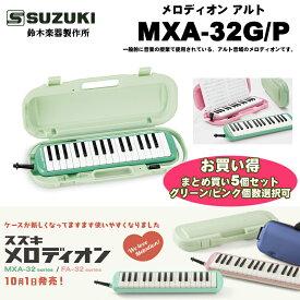 鈴木 メロディオン アルト MXA-32 G/P スズキ ピアニカ MXA32 グリーン/ピンク 学校の授業で使用される標準モデル 5個セット 送料無料