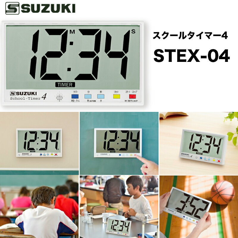 鈴木 スクールタイマー4 STEX-04 スズキ タイマー、アラーム、時計としてご使用していただける便利なスクールタイマー 送料無料