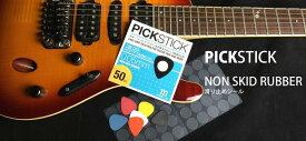 PICK STICK(ピックスティック) | ピック用すべり止め 極薄0.05mmの透明のシリコンラバーで自然な感覚での滑り止めシール透明なので、ピックのデザインを隠しません。