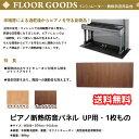 ピアノ断熱防音パネル UP用・1枚もの ブラウン | アップライトピアノ用床暖房による過乾燥からピアノを守る防音パネル 高性能高密度断…