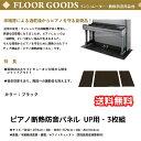 ピアノ断熱防音パネル UP用・3枚組 黒 | アップライトピアノ用床暖房による過乾燥からピアノを守る防音パネル 高性能高密度断熱材ホワ…