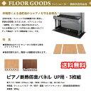 ピアノ断熱防音パネル UP用・3枚組 ブラウン   アップライトピアノ用床暖房による過乾燥からピアノを守る防音パネル 高性能高密度断熱…
