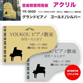 音楽教室用 オリジナルレッスン看板 アクリル グランドピアノ YK-36 GD SV | ピアノ教室などの外用看板 文字入れ、フォント選択可能 YOUKOU HOME ヨウコウホーム