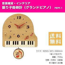 振り子掛時計 グランドピアノ PEPF-1 | ピアノ柄 天然木 掛け時計 音楽雑貨 インテリア 送料無料