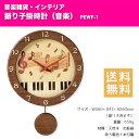 振り子掛時計 音楽 PEWF-1 | ピアノ柄 天然木 掛け時計 音楽雑貨 インテリア 送料無料