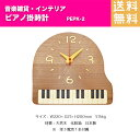 ピアノ掛時計 (グランドピアノ) PEPK-2 | ピアノ柄 天然木 掛け時計 音楽雑貨 インテリア 送料無料