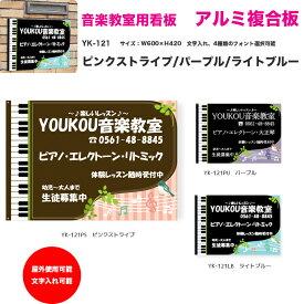 音楽教室用 オリジナルレッスン看板 カラーエース YK-121 | ピアノ教室などの屋外用看板 文字入れ、フォント選択可能 YOUKOU HOME ヨウコウホーム