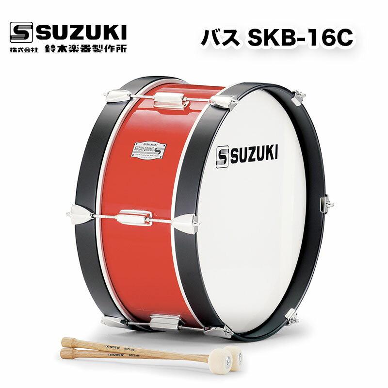 マーチングドラム(木胴) バス SKB-16C スズキ(SUZUKI) マーチング パレード 用品 幼児用