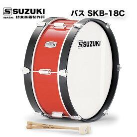 マーチングドラム(木胴) バス SKB-18C スズキ(SUZUKI) マーチング パレード 用品 幼児用