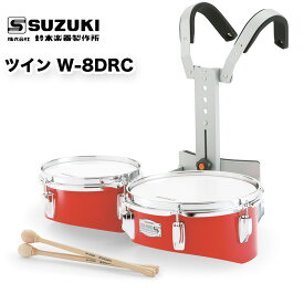 ティンプトンドラム ツイン W-8DRC スズキ(SUZUKI) マーチング パレード 用品 幼児用