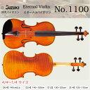 鈴木バイオリン エターナル・ヴァイオリン No.1100 4/4,3/4,1/2,1/4サイズ スズキバイオリン SUZUKI Eternal Violin 送料無料