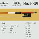 鈴木バイオリン ヴァイオリン 弓 No.1029 スズキバイオリン SUZUKI サイズ4/4~1/16 送料無料