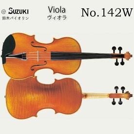 鈴木バイオリン Eternal Viola No.142W 16インチ スズキ エターナル・ヴィオラ 本体のみ SUZUKI Viola 送料無料