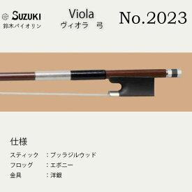 鈴木バイオリン ビオラ弓 No.2023 スティック:ブラジルウッド フロッグ:エボニー 金具:洋銀