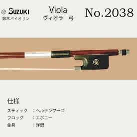 鈴木バイオリン ビオラ弓 No.2038 スティック:ヘルナンブーゴ フロッグ:エボニー 金具:洋銀