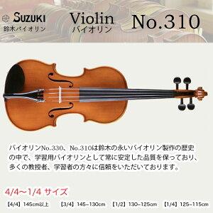 鈴木バイオリン ヴァイオリン No.310 115cm以上 4/4,3/4,1/2,1/4サイズ スズキバイオリン SUZUKI Violin 送料無料