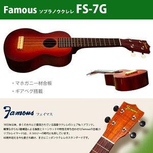 ウクレレ フェイマス(famous) FS-7G | ソプラノウクレレ マホガニー材合板 17フレット ギアペグ搭載