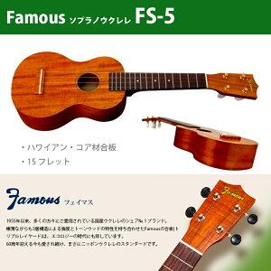 ウクレレ フェイマス(famous) FS-5 | ソプラノウクレレ ハワイアン・コア材合板使用 15フレット ペグB仕様