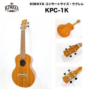 ウクレレ キワヤ (KIWAYA) KPC-1K コンサートサイズ | コンサートウクレレ ハワイアンコア単板 指板:ローズウッド(14Fジョイント/18F)