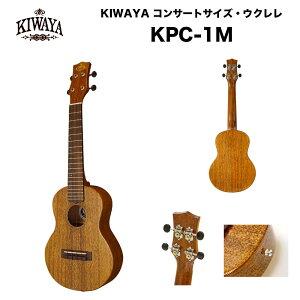 ウクレレ キワヤ (KIWAYA) KPC-1M コンサートサイズ | コンサートウクレレ アフリカンマホガニー単板 指板:ローズウッド(14Fジョイント/18F)