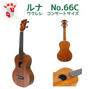 ウクレレ ルナ (LUNA) No.66C コンサートサイズ | コンサートウクレレ アフリカンマホガニー単板 12Fジョイント/最大15フレット