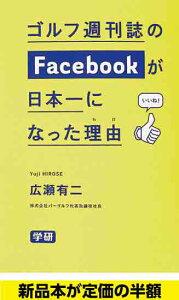 ゴルフ週刊誌のFacebookが日本一になった理由 広瀬有二 ビジネス フェイスブック SNS バーゲンブック バーゲン本