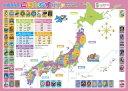 日本地図 おふろでまなぼう!にほんちず バーゲンブック バーゲン本 お風呂 ポスター